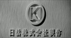 nikkatsu