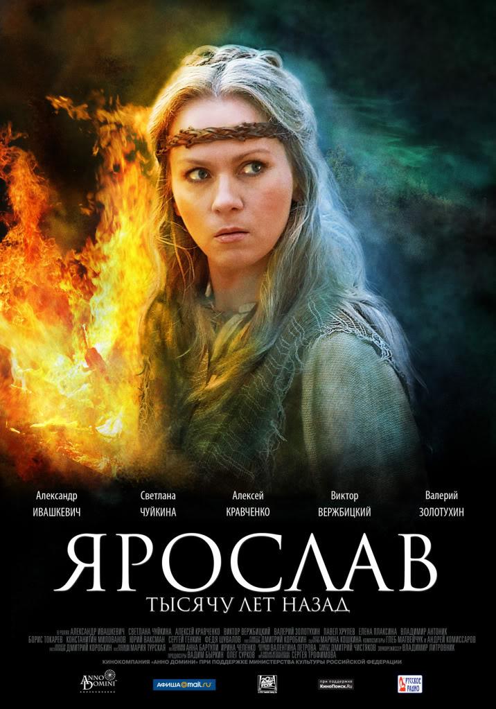 Iron Lord (2010)