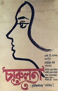 Satyajit Ray's poster (from: http://movieposteroftheday.tumblr.com/)