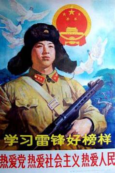 Lei Feng poster (from Wikipedia)