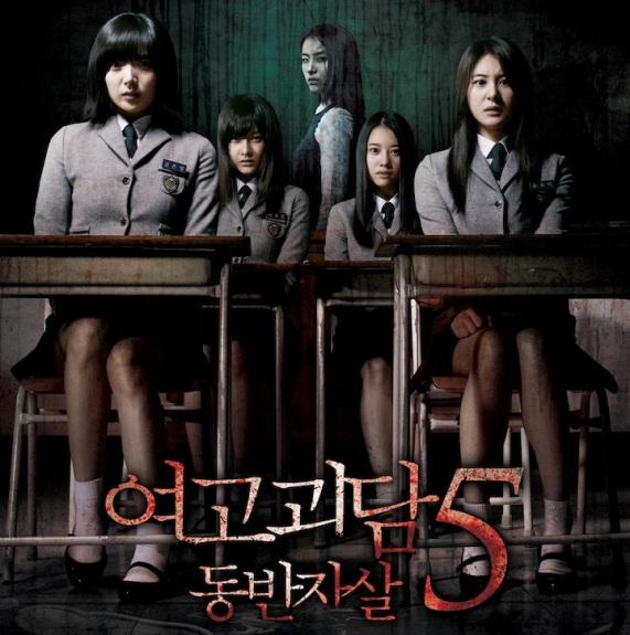 A cropped version of an original Korean poster.